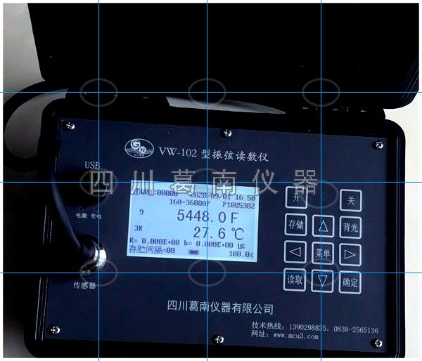 【四川葛南】VW-102型振弦读数仪 产品使用说明书
