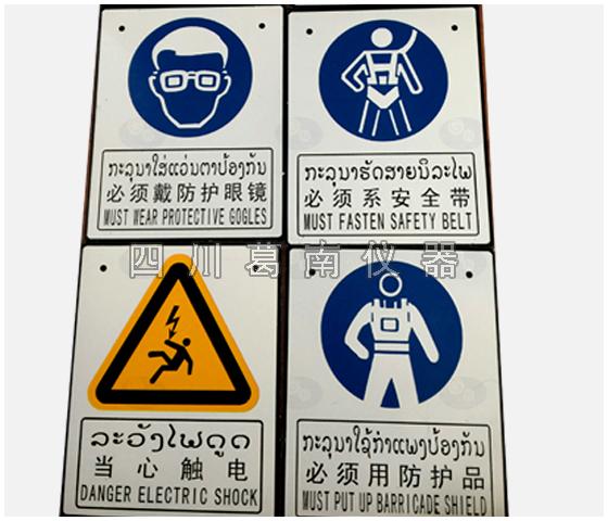 安全生产标识设计制作