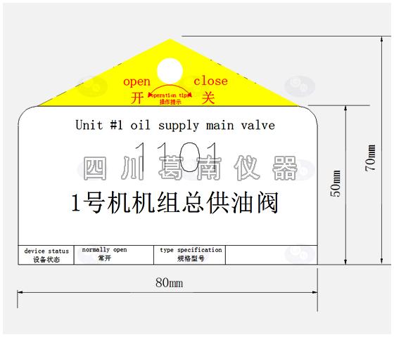 油水气系统阀门标志设计与制作