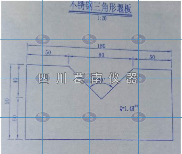 180-90cm不锈钢量水堰板及流量关系式