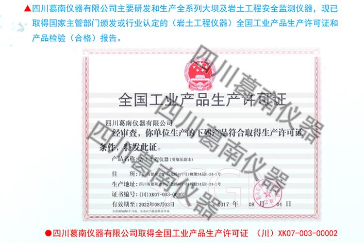 "<span style=""background-color:#FFFFFF;"">四川葛南公司&nbsp; 全国工业产品生产许可证</span>"