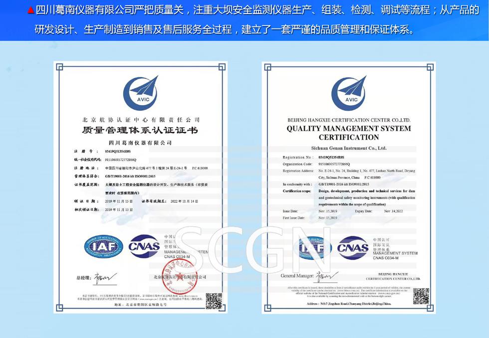 四川葛南 ISO质量体系认证