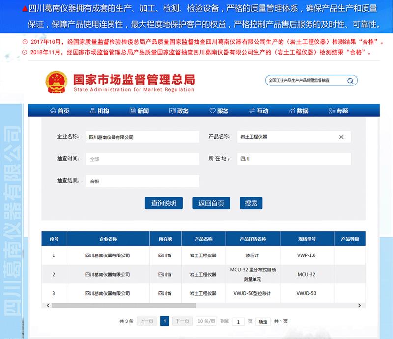四川葛南 国家质量检验检疫机构抽检
