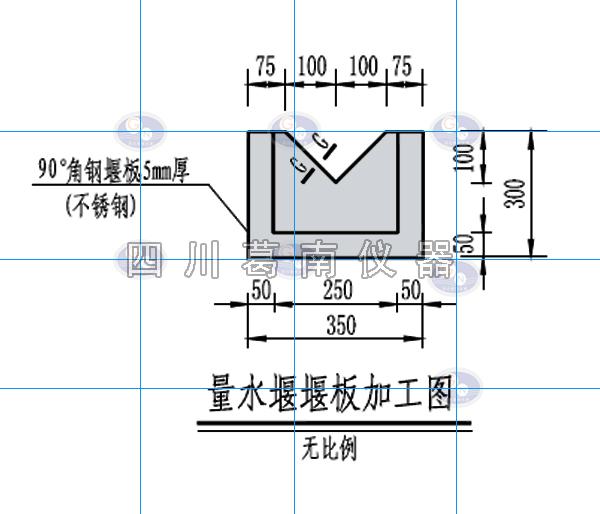 350-300量水堰板