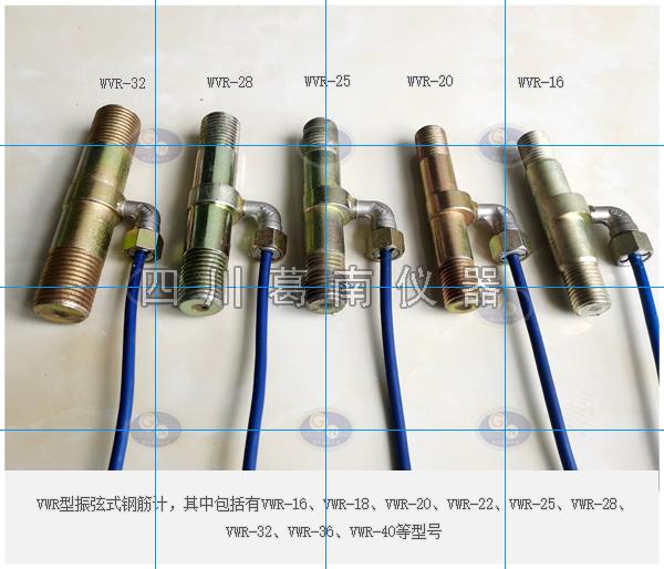 【四川葛南】振弦式钢筋计 产品使用说明书