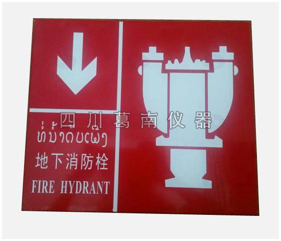 消防设施标志牌设计与制作