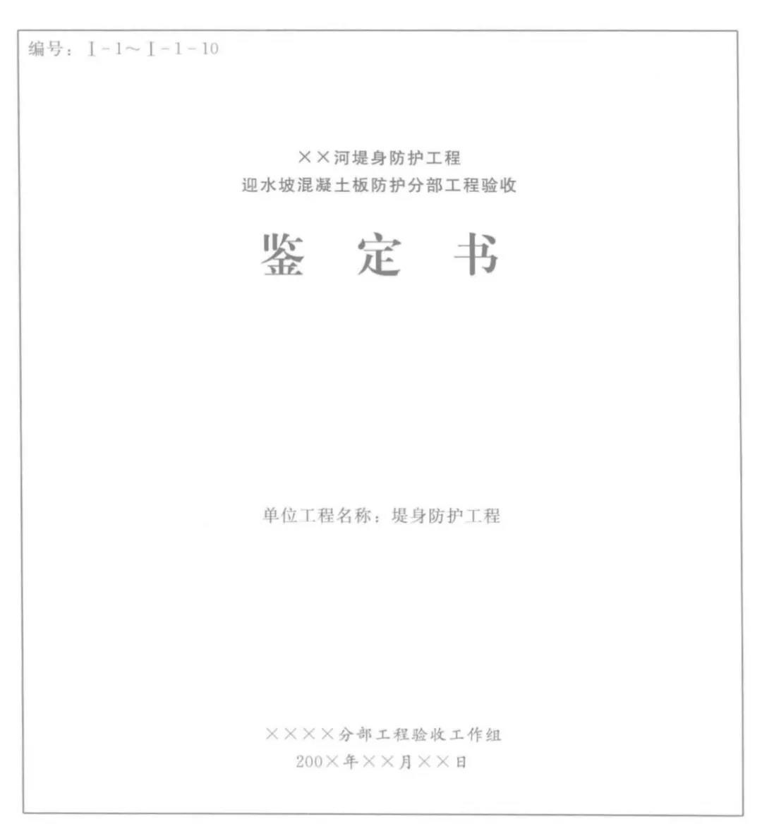 分部工程验收申请报告(样式)