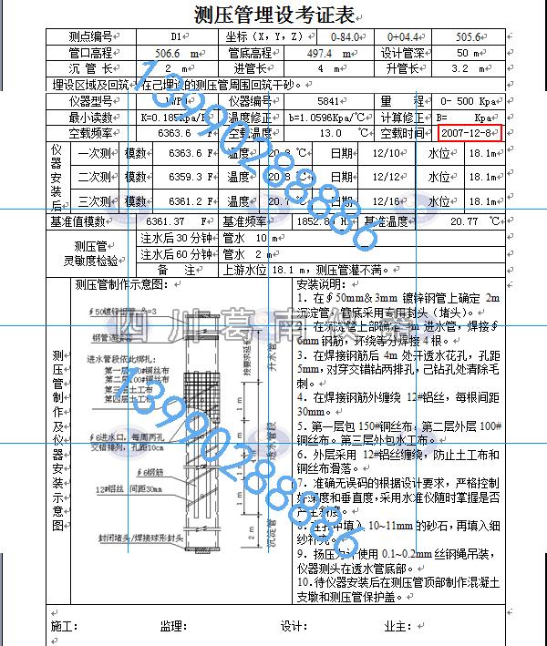 測壓管埋設考證表和測壓管鉆孔柱狀圖