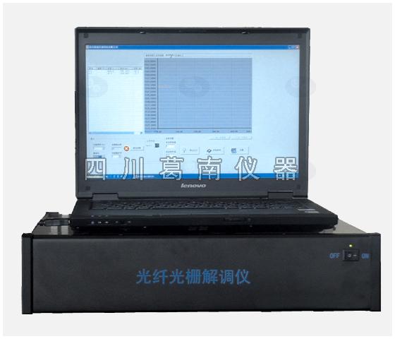 GF-01型光纤光栅解调