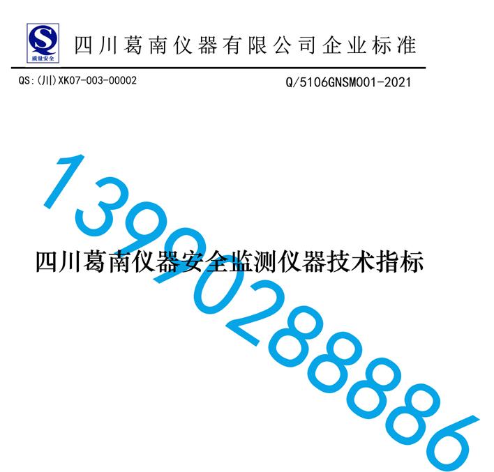 四川葛南仪器安全监测仪器技术指标